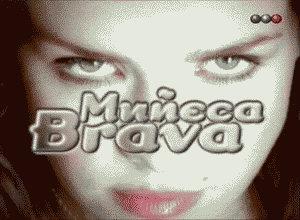 Дикий ангел/Muñeca Brava  00119